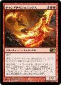 チャンドラのフェニックス/Chandra's Phoenix [M14-JPR]
