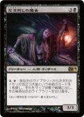【FOIL】泥沼煎じの魔女/Bogbrew Witch [M14-JPR]