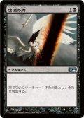 破滅の刃/Doom Blade [M14-JPU]