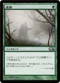 濃霧/Fog [M14-JPC]
