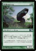 【FOIL】大食のワーム/Voracious Wurm [M14-JPU]