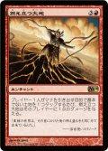 【FOIL】燃え立つ大地/Burning Earth [M14-JPR]