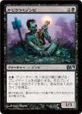 【FOIL】かじりつくゾンビ/Gnawing Zombie [M14-JPU]