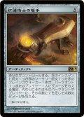 紅蓮術士の篭手/Pyromancer's Gauntlet [M14-JPR]