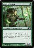 エルフの神秘家/Elvish Mystic [M14-JPC]