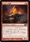【FOIL】ドラゴンの卵/Dragon Egg [M14-JPU]