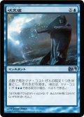 【FOIL】呪文破/Spell Blast [M14-JPU]