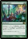 【FOIL】荒野への突入/Into the Wilds [M14-JPR]