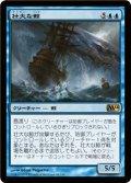 壮大な鯨/Colossal Whale [M14-JPR]