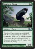 大食のワーム/Voracious Wurm [M14-ENU]