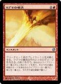 マグマの噴流/Magma Jet [HvM-JPU]