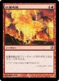 紅蓮地獄/Pyroclasm [HvM-JPU]