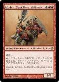 ピット・ファイター、カマール/Kamahl, Pit Fighter [HvM-JPR]