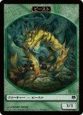 ビースト/Beast [HvM-JPT]