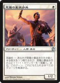 【FOIL】恩寵の重装歩兵/Favored Hoplite [THS-JPU]