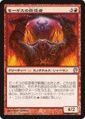 【FOIL】モーギスの狂信者/Fanatic of Mogis [THS-JPU]
