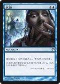 【FOIL】反論/Gainsay [THS-JPU]