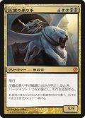 灰燼の乗り手/Ashen Rider [THS-JPM]