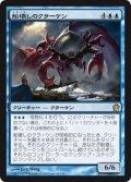 船壊しのクラーケン/Shipbreaker Kraken [THS-JPR]