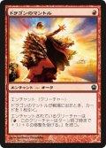【FOIL】ドラゴンのマントル/Dragon Mantle [THS-JPC]