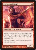 アクロスの十字軍/Akroan Crusader [THS-JPC]