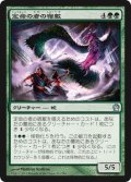 【FOIL】定命の者の宿敵/Nemesis of Mortals [THS-JPU]