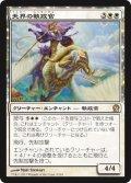 【FOIL】天界の執政官/Celestial Archon [THS-JPR]