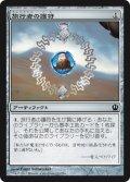 【FOIL】旅行者の護符/Traveler's Amulet [THS-JPC]