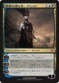 悪夢の織り手、アショク/Ashiok, Nightmare Weaver [THS-JPM]