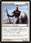 【FOIL】密集軍の指揮者/Phalanx Leader [THS-JPU]
