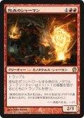 怒血のシャーマン/Rageblood Shaman [THS-JPR]