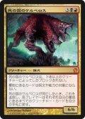 死の国のケルベロス/Underworld Cerberus [THS-JPM]
