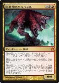【FOIL】死の国のケルベロス/Underworld Cerberus [THS-JPM]