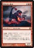 【FOIL】燃えさし呑み/Ember Swallower [THS-JPR]
