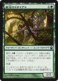 【FOIL】葉冠のドライアド/Leafcrown Dryad [THS-JPC]