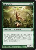 【FOIL】恭しき狩人/Reverent Hunter [THS-JPR]