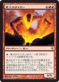 業火のタイタン/Inferno Titan [C13-JPM]