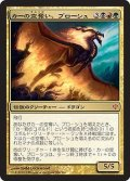カーの空奪い、プローシュ/Prossh, Skyraider of Kher [C13-JPM]