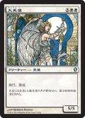 大天使/Archangel [C13-JPU]