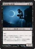 吸血鬼の夜鷲/Vampire Nighthawk [C13-JPU]