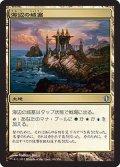 海辺の城塞/Seaside Citadel [C13-JPU]