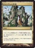 ジャングルの祭殿/Jungle Shrine [C13-JPU]