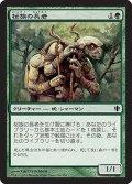 桜族の長老/Sakura-Tribe Elder [C13-JPC]