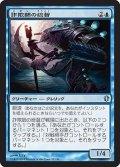 詐欺師の総督/Deceiver Exarch [C13-JPU]