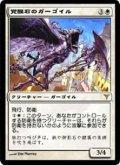 覚醒石のガーゴイル/Wakestone Gargoyle [DIS-JPR]