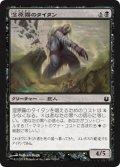 湿原霧のタイタン/Marshmist Titan [BNG-JPC]
