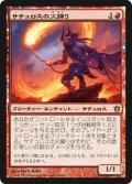 サテュロスの火踊り/Satyr Firedancer [BNG-JPR]