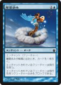 層雲歩み/Stratus Walk [BNG-JPC]