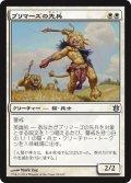 ブリマーズの先兵/Vanguard of Brimaz [BNG-JPU]