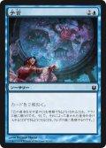 【FOIL】予言/Divination [BNG-JPC]
